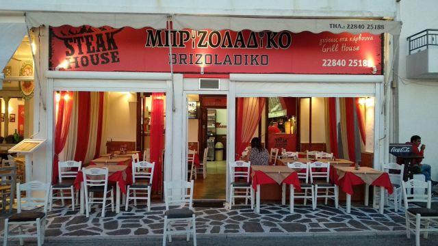 Brizoladiko Steak House Restaurant